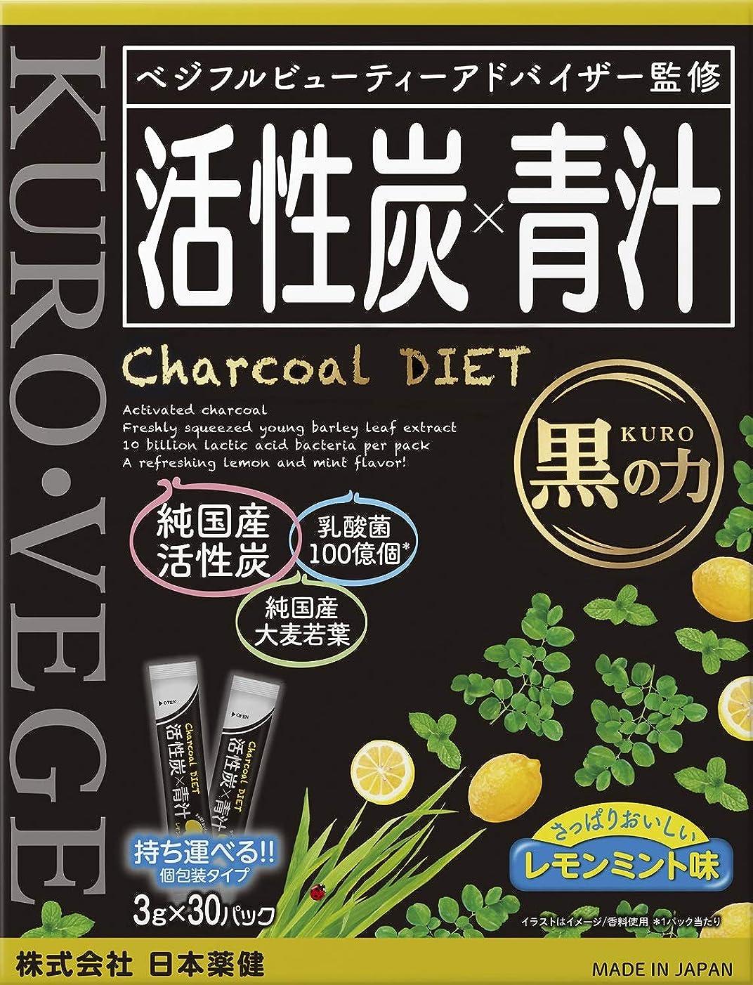 助手店員怠感日本薬健 活性炭×青汁 レモンミント味 30包