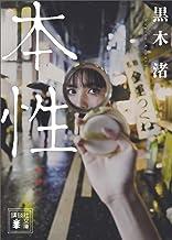 表紙: 本性 (講談社文庫) | 黒木渚
