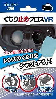 PSVR(CUH-ZVR1、CUH-ZVR2)用『くもり止めクロスVR』 - PS4