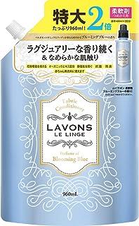 ラボン 柔軟剤 大容量 ブルーミングブルー 詰め替え 960ml
