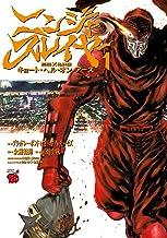表紙: ニンジャスレイヤー・キョート・ヘル・オン・アース 1 (チャンピオンREDコミックス) | 余湖裕輝