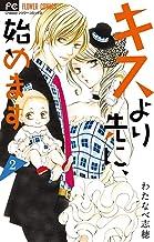 表紙: キスより先に、始めます(2) (フラワーコミックス)   わたなべ志穂