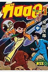 ガロロQ〔完全版〕 中 マンガショップシリーズ 240 Kindle版