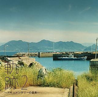 軌跡 2 〜ドキュメンタリーの音楽〜