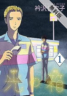 光の箱【マイクロ】(1)【期間限定 無料お試し版】 (flowers コミックス)