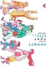 表紙: とよ田みのる短編集2 イマジン (ゲッサン少年サンデーコミックス) | とよ田みのる