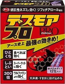 デスモアプロ 投げ込みタイプ  [ネズミ駆除剤 5gX12包入]