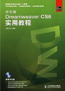 中文版Dreamweaver CS6实用教程(附光盘)