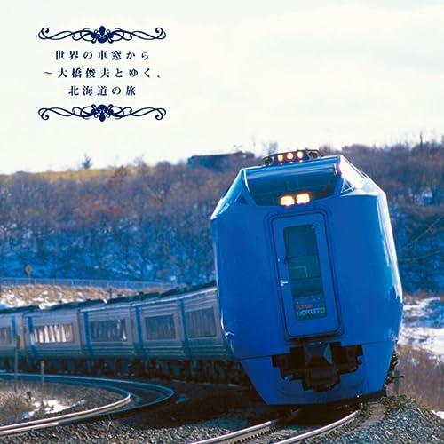 世界の車窓から~大橋俊夫とゆく、北海道の旅