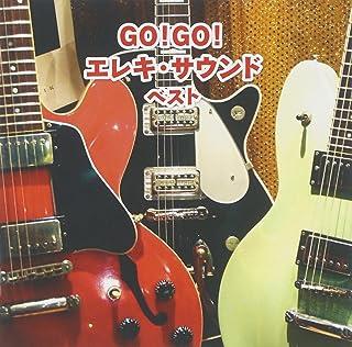 GO!GO!エレキ・サウンド ベスト