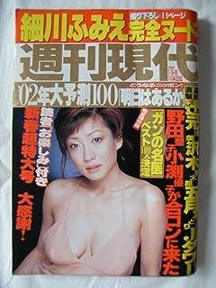 週刊現代 2002年 01月 05・12日合併号 [雑誌]
