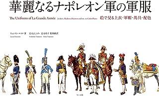 華麗なるナポレオン軍の軍服