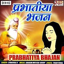 bhajan prabhatiya mp3