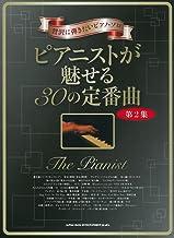 贅沢に弾きたいピアノ・ソロ ピアニストが魅せる30の定番曲[第2集]