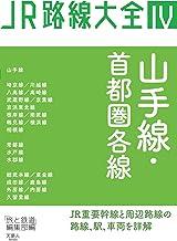 表紙: JR路線大全 山手線・首都圏各線   旅と鉄道編集部