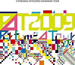 Perfume Second Tour 2009『直角二等辺三角形TOUR』 [Blu-ray]