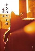 表紙: 【電子特別版】みちづれの猫 (集英社文芸単行本) | 唯川恵