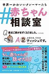 #赤ちゃん相談室 Kindle版