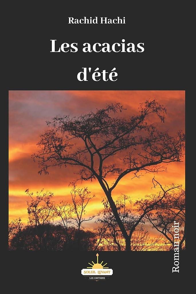死ぬ爆発するアイスクリームLes acacias d'été: Une enquête de l'inspecteur Mahad