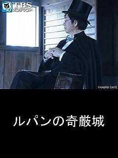 映画「ルパンの奇厳城」【TBSオンデマンド】