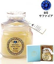 出産祝いに!誕生月で選べるバースデーストーンソープ ベビー【9月 サファイア】(無香料)