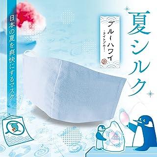 夏用 シルクマスク 2枚セット 立体 呼吸快適 日本製 冷感 マスク (ライトブルー, ふつう 約10×18㎝)