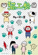 表紙: 猫工船(3) (ビッグコミックススペシャル)   カレー沢薫