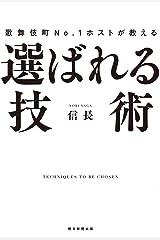 歌舞伎町No.1ホストが教える 選ばれる技術 Kindle版