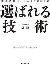 表紙: 歌舞伎町No.1ホストが教える 選ばれる技術 | 信長