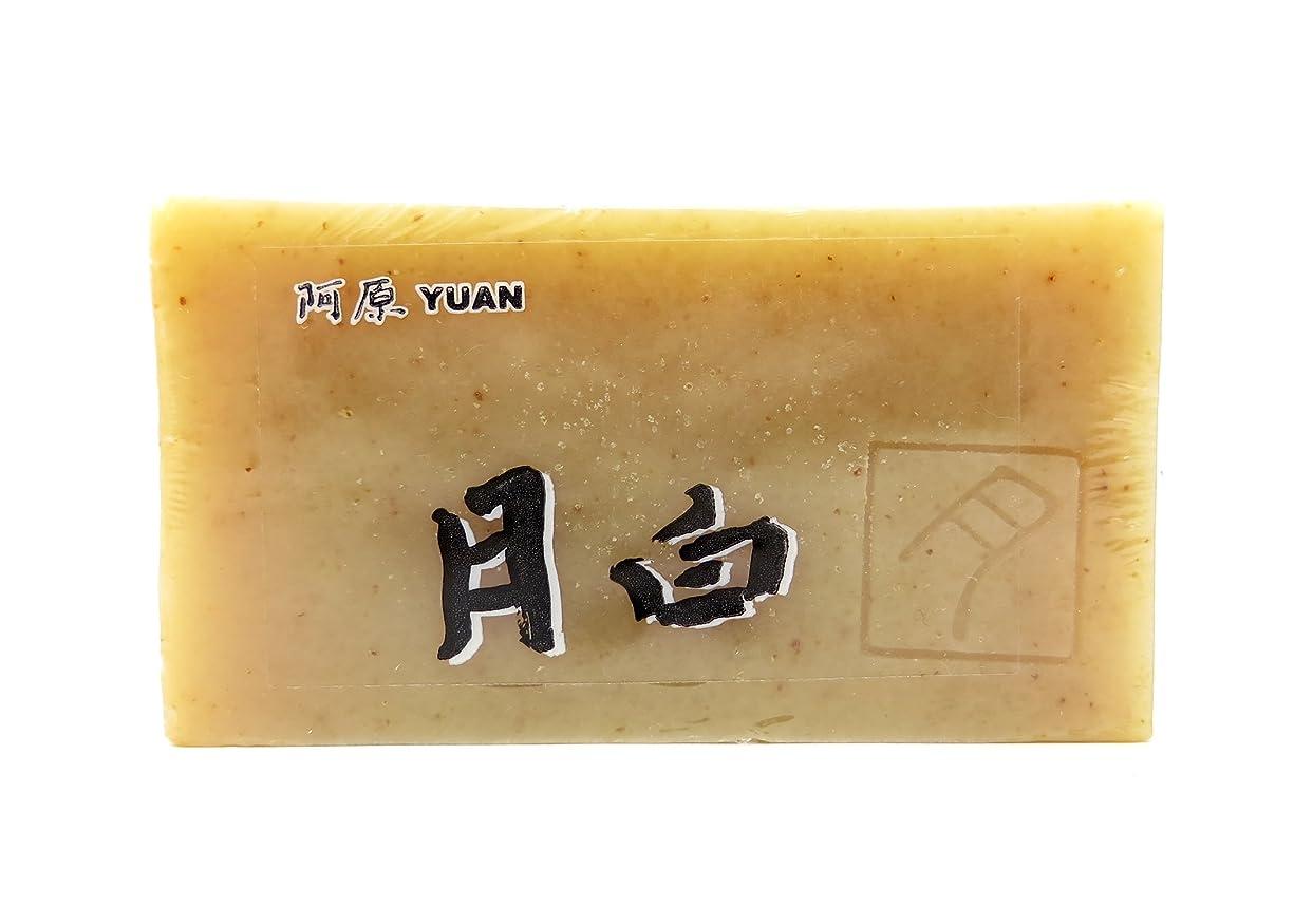 依存するお祝い覚醒ユアン(YUAN) 白月(しらつき)ソープ 固形 100g (阿原 ユアンソープ)