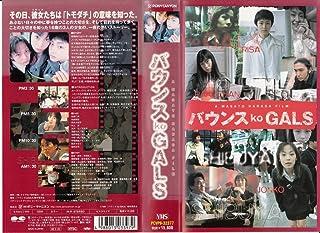 バウンス ko GALS [VHS]