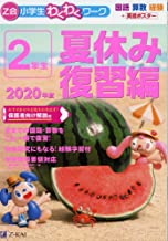 Z会小学生わくわくワーク 2020年度2年生夏休み復習編