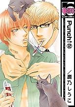 表紙: Punch↑(2) (ビーボーイコミックス) | 鹿乃しうこ