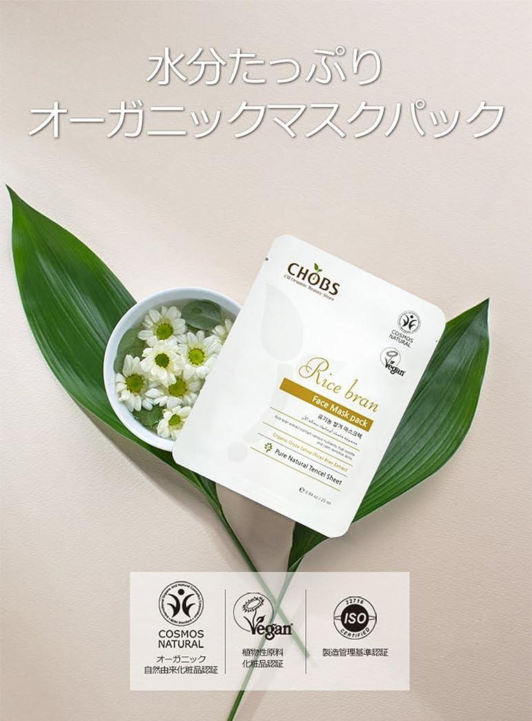 ブラジャー試用市の中心部CHOBS オーガニック 天然化粧品 韓国コスメ マスクパック (米ぬか) 10枚入り