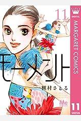 モーメント 永遠の一瞬 11 (マーガレットコミックスDIGITAL) Kindle版