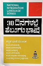Amazon in: Telugu - Language Learning & Teaching / Language