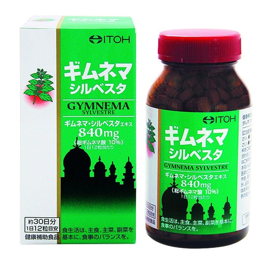 ゆでる必要条件聴く井藤漢方製薬 ギムネマ?シルベスタ 約30日 250mgX360粒
