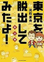 表紙: 東京を脱出してみたよ! 脱出編 (ビッグコミックス) | 元町夏央