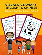 Visual Dictionary English to Chinese Bilingual Book for Kids to HSK 1-2: First Learning frequency Mandarin animals word card games in pocket size. ... and coloring books for beginners. (英文中文)