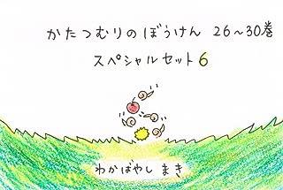 かたつむりのぼうけん 26~30巻 スペシャルセット6 かたつむりのぼうけん スペシャルセット
