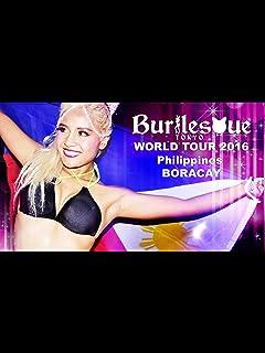 バーレスク東京 WORLD TOUR フィリピン〜ボラカイ島〜(セクシー・ダンサー ・シリーズ)