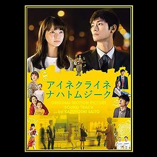 小さな夜~映画「アイネクライネナハトムジーク」オリジナルサウンドトラック~