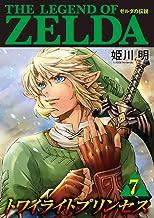 表紙: ゼルダの伝説 トワイライトプリンセス(7) (てんとう虫コミックススペシャル) | 任天堂