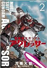 表紙: 機動戦士ガンダム アグレッサー(2) (少年サンデーコミックススペシャル)   万乗大智