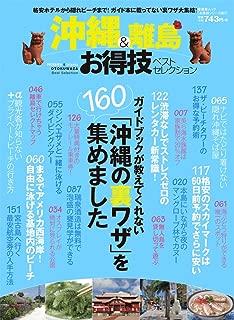 【お得技シリーズ007】沖縄&離島お得技ベストセレクション (晋遊舎ムック)
