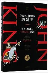 King John: Treachery, Tyranny and the Road to Magna Carta Hardcover