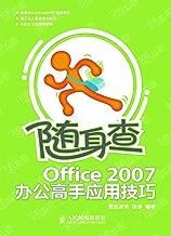 随身查——Office 2007办公高手应用技巧