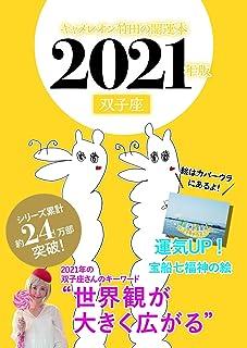 キャメレオン竹田の双子座開運本 2021年版