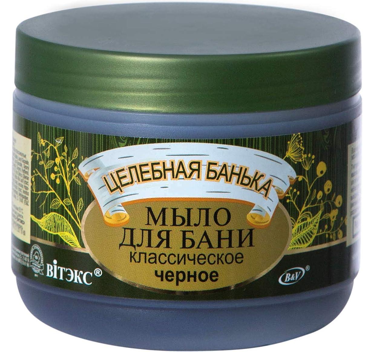 可塑性エンジニアマイクロプロセッサBIELITA & VITEX | Healing Bath | Classic Black Soap with 7 Natural Extracts