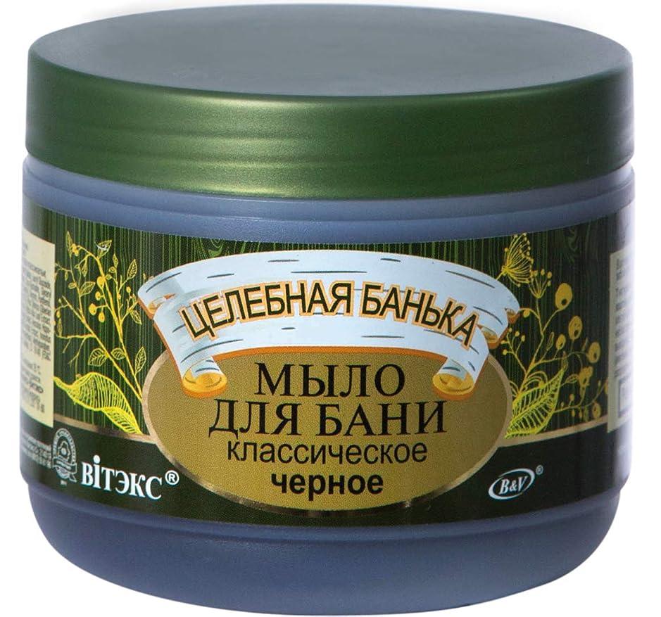 星社会葉BIELITA & VITEX | Healing Bath | Classic Black Soap with 7 Natural Extracts